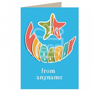 Happy Eid Greeting - Personalised Cards