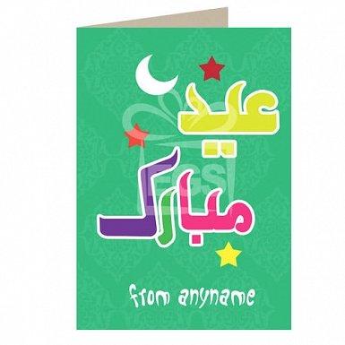 Eid Mubarak - Personalised Card